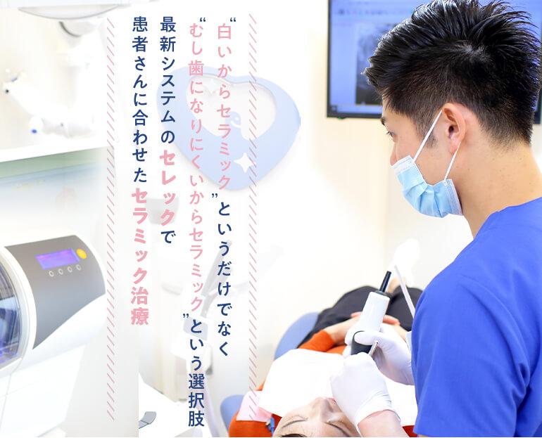"""""""白いからセラミック""""というだけでなく""""むし歯になりにくいからセラミック""""という選択肢 最新システムのセレックで患者さんに合わせたセラミック治療"""