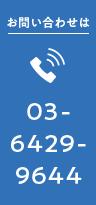 03-6429-9644