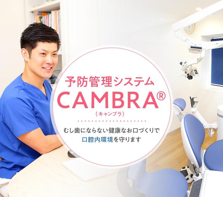 予防管理システム CAMBRA(キャンブラ)むし歯にならない健康なお口づくりで口腔内環境を守ります