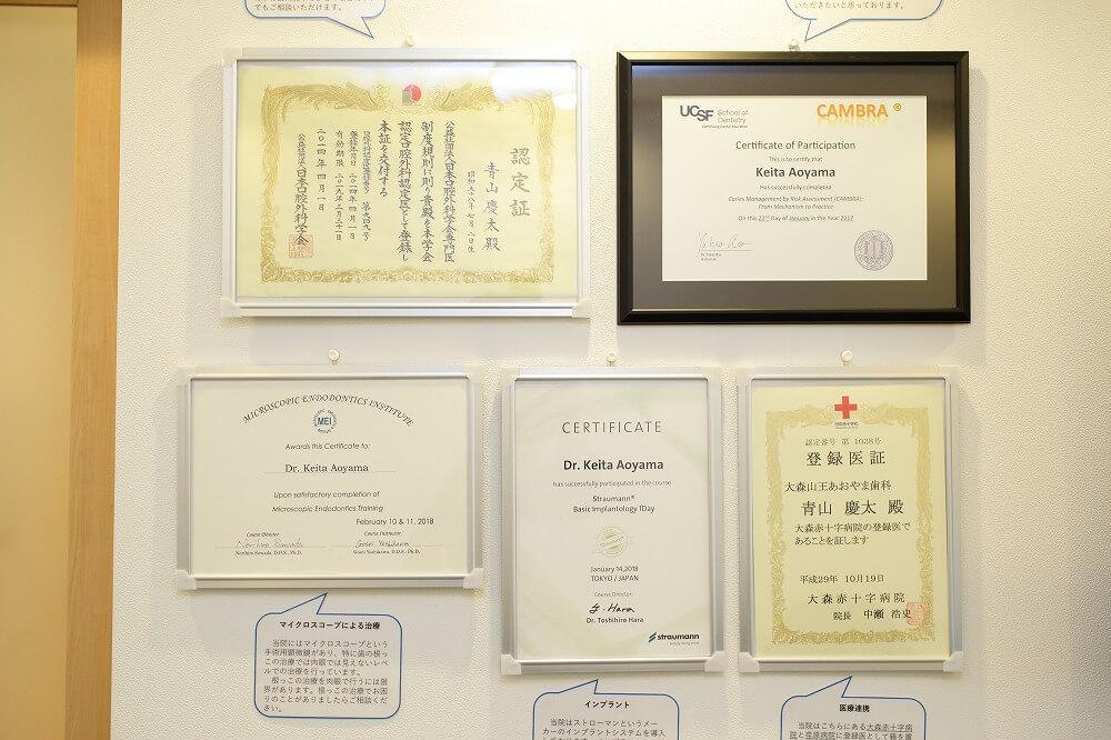 日本口腔外科学会認定医の院長による治療