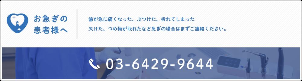 お急ぎの患者様へ 03-6429-9644